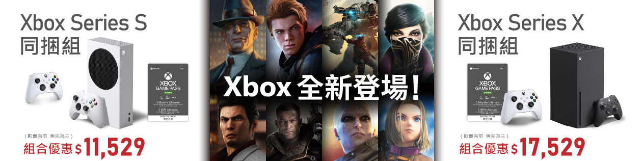 Xbox全新登場!
