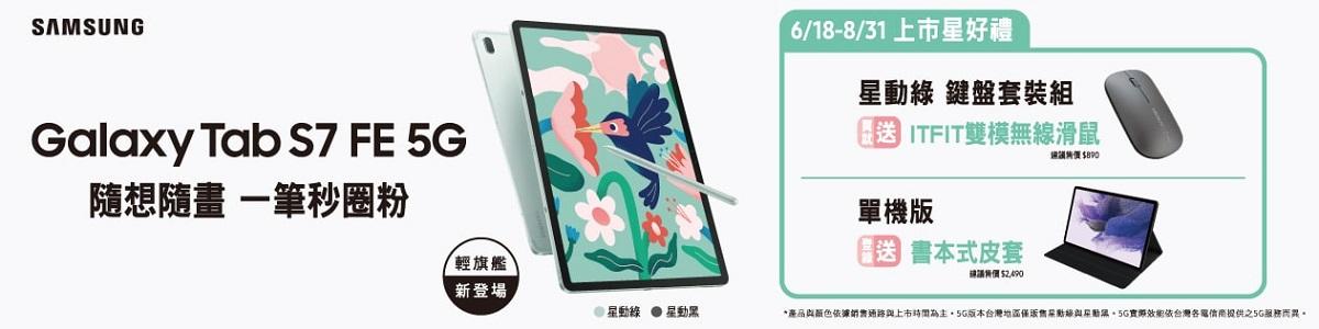 S7 FE 5G新上市
