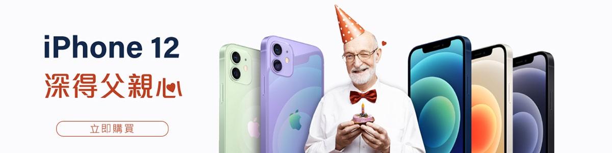 iPhone12深得父親