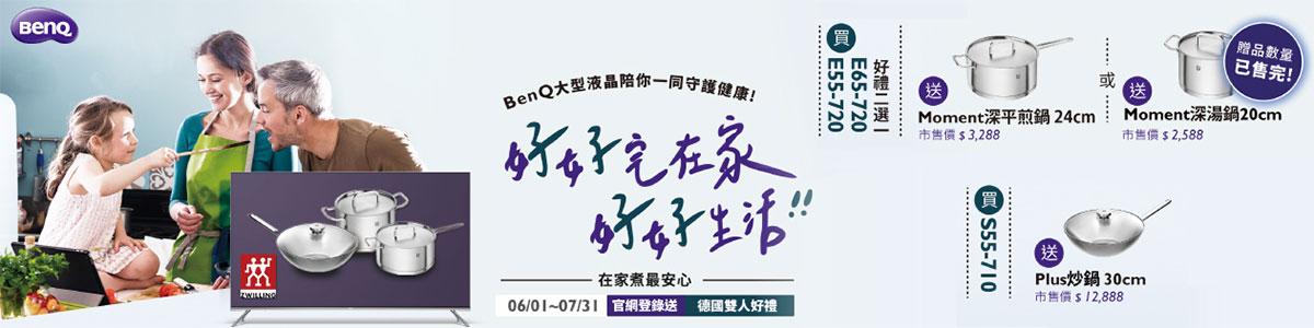 BENQ電視