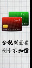 刷卡不加價