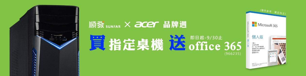 acer送office