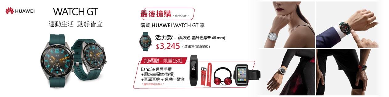 華為Watch GT