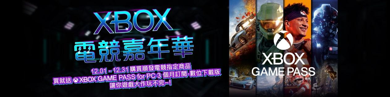 微軟Xbox電競嘉年華