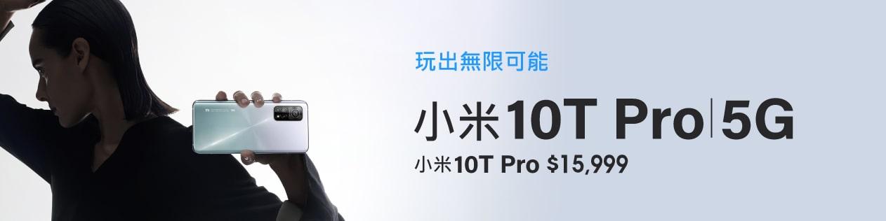 小米Mi 10T PRO