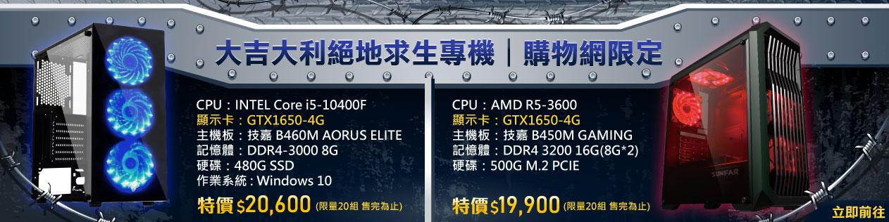 GTX1650限量組裝機