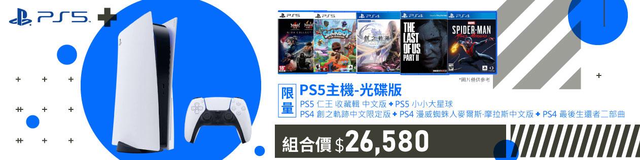 PS5限量組合商品