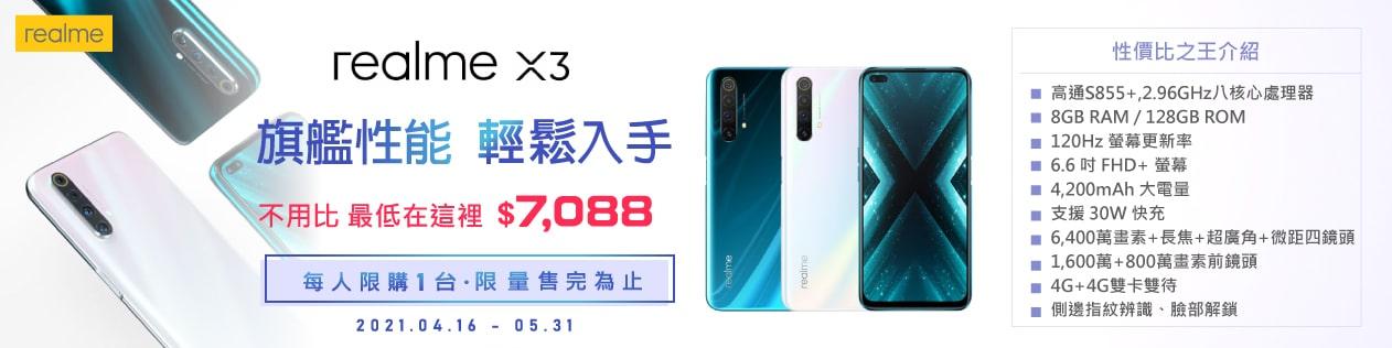 Realme X3最低價