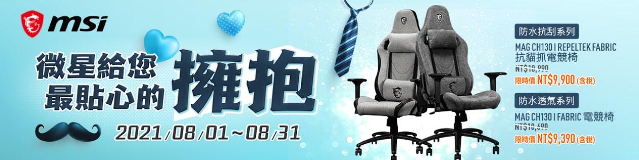 微星電競椅促銷