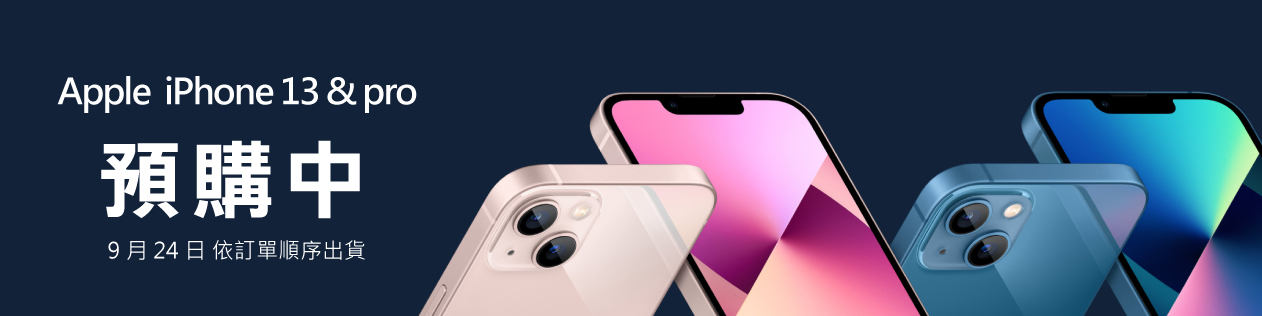 iPhone 13預購中